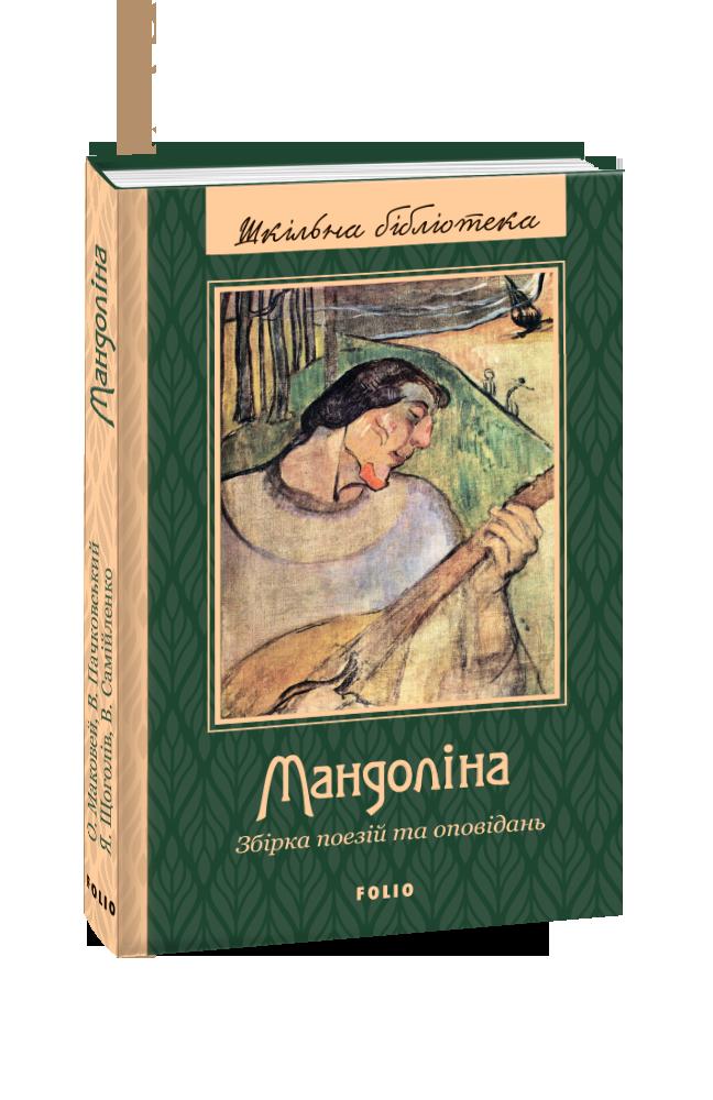 Мандоліна. Збірка поезій та оповідань