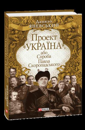 """Проект """"Україна"""", або Спроба Павла Скоропадського"""