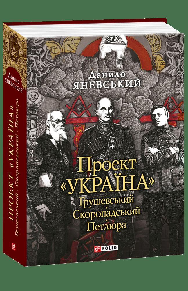 """Проект """"Україна"""". Грушевський. Скоропадський. Петлюра"""