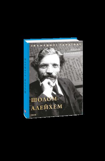 Шолом-Алейхем