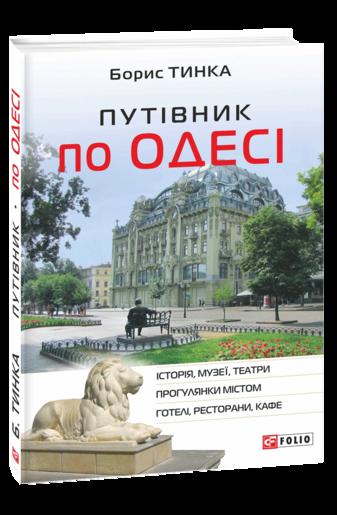 Путівник по Одесі