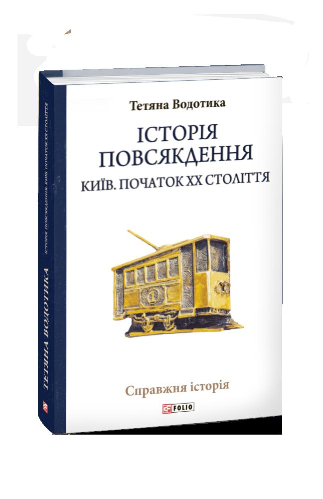 Історія повсякдення. Київ. Початок ХХ століття
