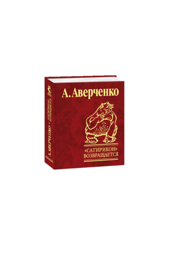 """Сатирикон"""" возвращается"""