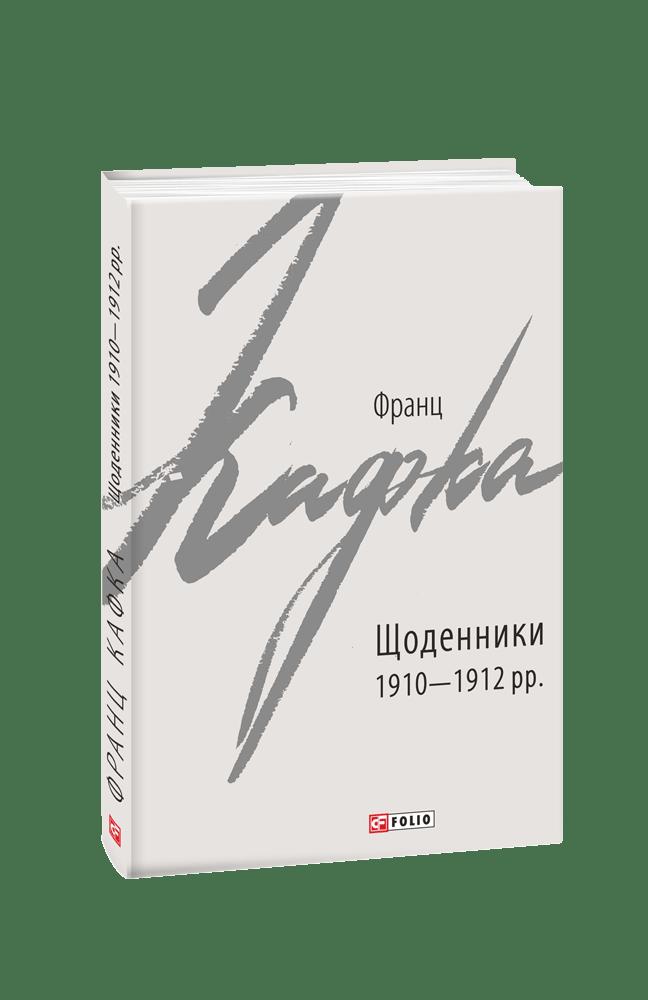 Щоденники 1910—1912 рр.