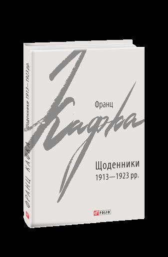 Щоденники 1913—1923 рр.