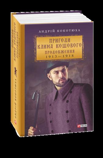 Пригоди Клима Кошового. Продовження. 1913— 1918