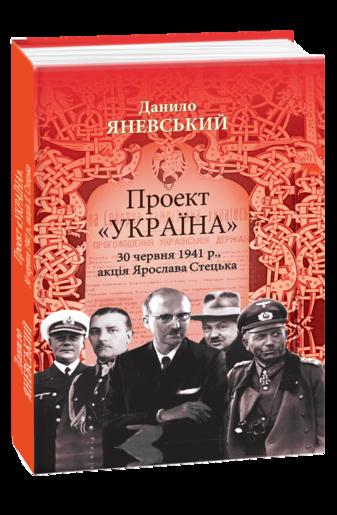 Проект «Україна». 30 червня 1941 року, акція Ярослава Стецька