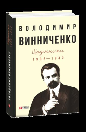 Щоденники. 1932—1942  Т.1