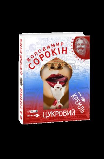 Цукровий Кремль