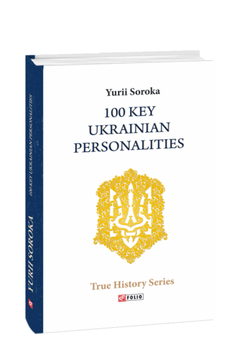 100 Key Ukrainian Personalities