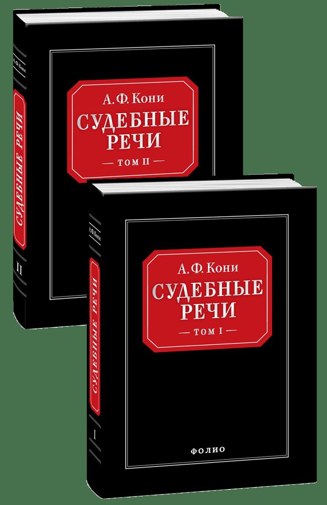 Судебные речи (в 2-х томах)
