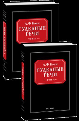 Судебные речи: в 2-х томах