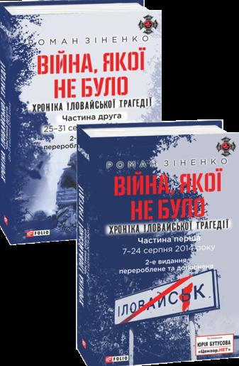 Війна, якої не було. Хроніка Іловайської трагедії.   В 2-х томах  2-ге видання, перероблене та доповнене