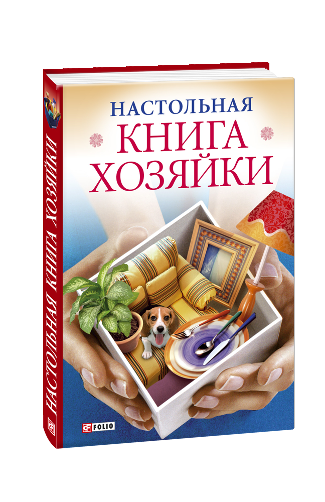 Настольная книга хозяйки