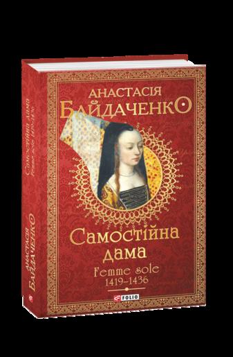 Самостійна дама. Femme sole. 1419—1436