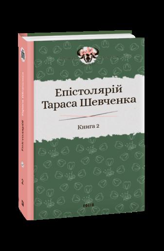 Епістолярій Тараса Шевченка. Книга 2: 1857-1861