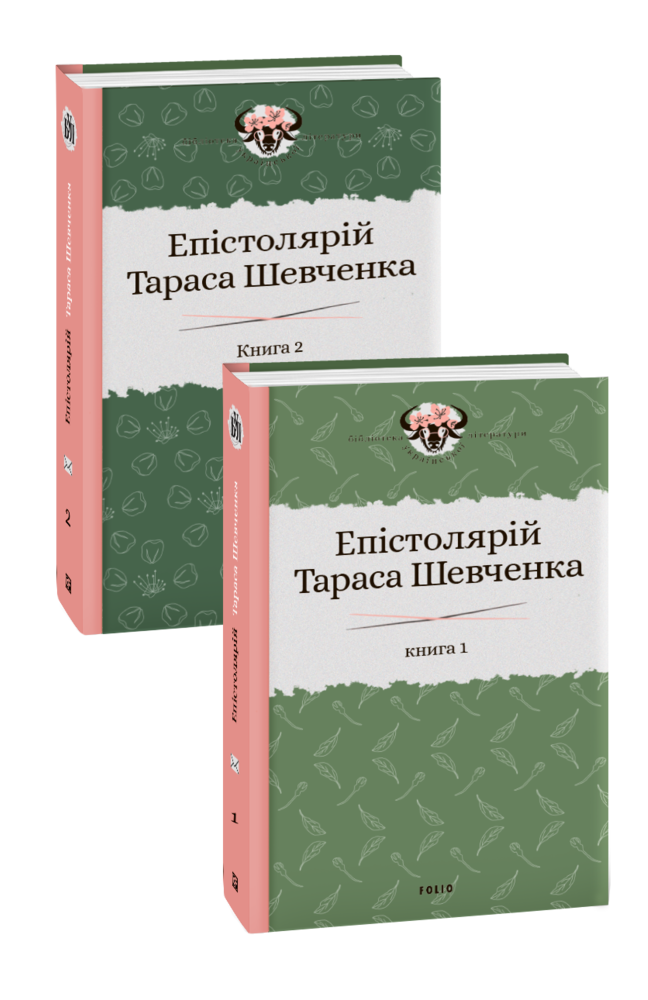 Епістолярій Тараса Шевченка. В 2-х томах