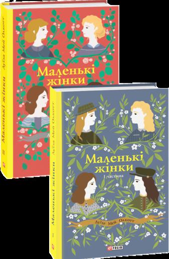 """Комплект книжок """"Маленькі жінки"""""""