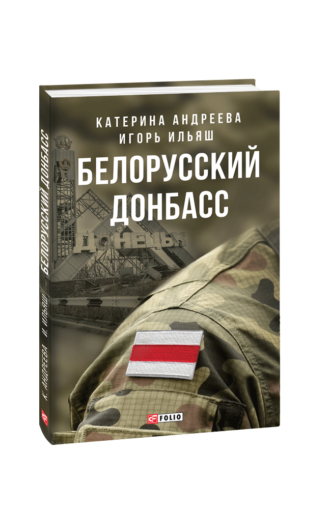 Белорусский Донбасс