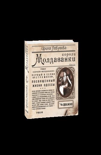 Короли Молдаванки