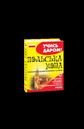 Українсько-польський розмовник і словник