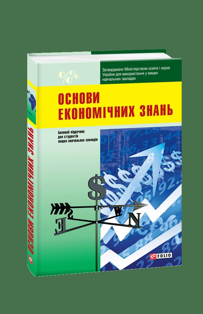Основи економічних знань