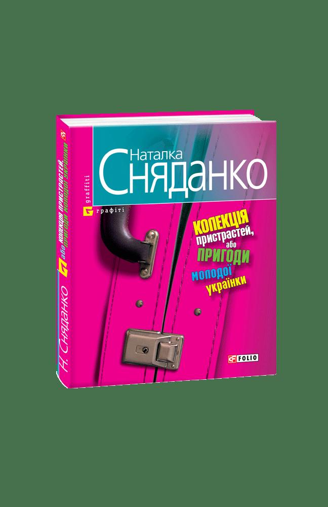 Колекція пристрастей, або Пригоди молодої українки