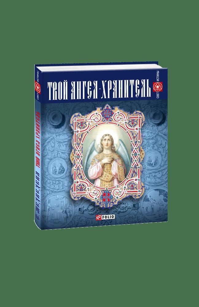 Твой ангел-хранитель