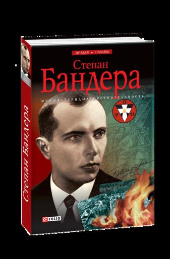 Степан Бандера: мифы, легенды, действительность