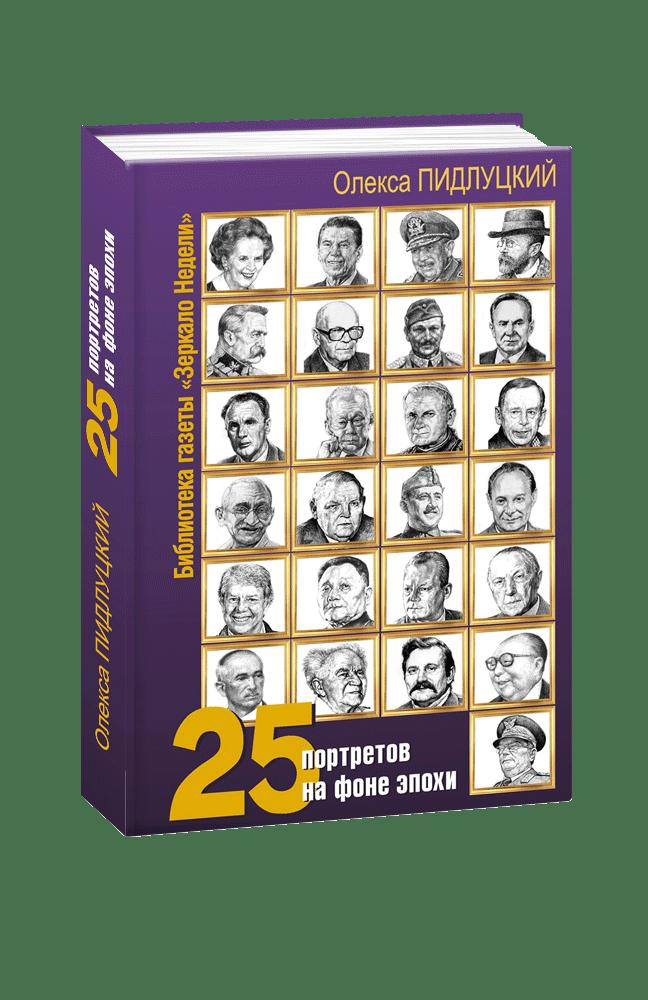 25 портретов на фоне эпохи