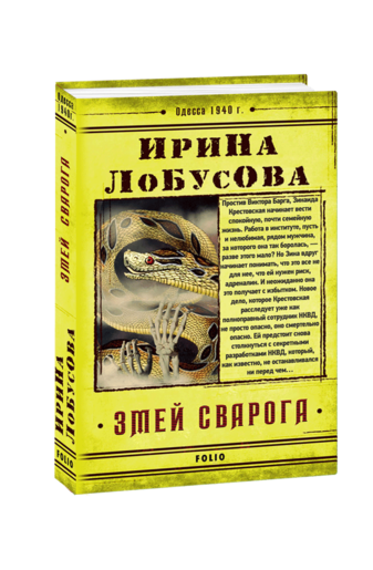Змей Сварога
