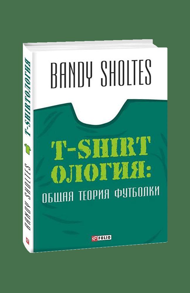 T-Shirtoлогия: Общая теория футболки: полутрикотаж- ный роман