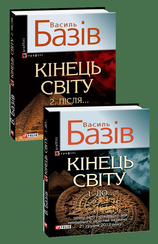 Кінець світу в 2-х томах