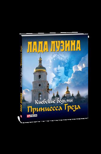 Киевские ведьмы. Принцесса Греза
