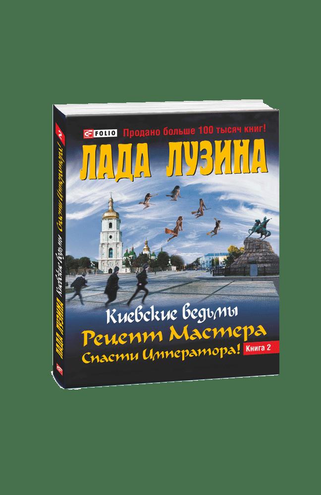 Киевские ведьмы. Рецепт мастера. Спасти императора! кн. 2