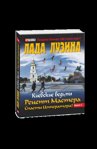Киевские ведьмы. Рецепт Мастера. Спасти императора! В 2-х книгах. Книга 2