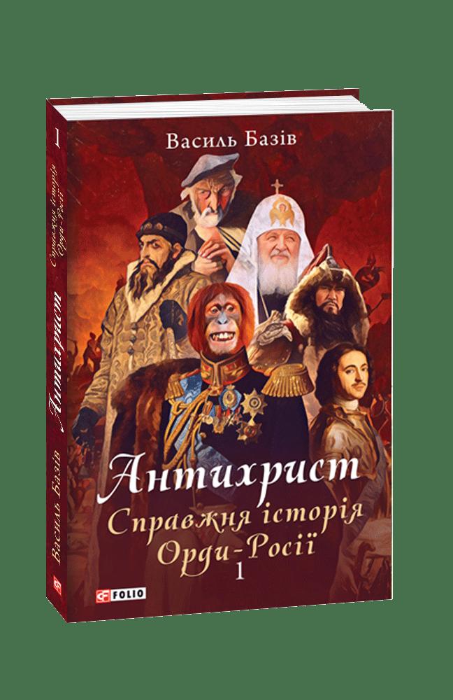Антихрист. Справжня історія Орди-Росії. Т. 1