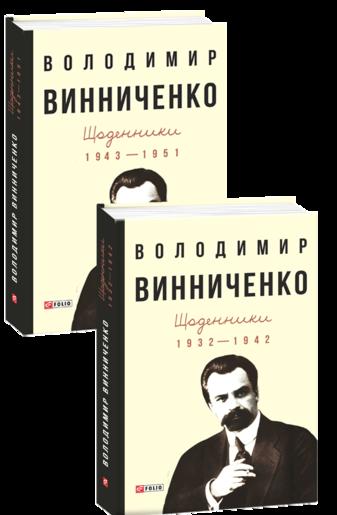 Щоденники в 2-х томах