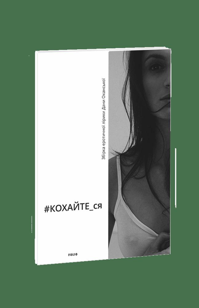 #КОХАЙТЕ_ся