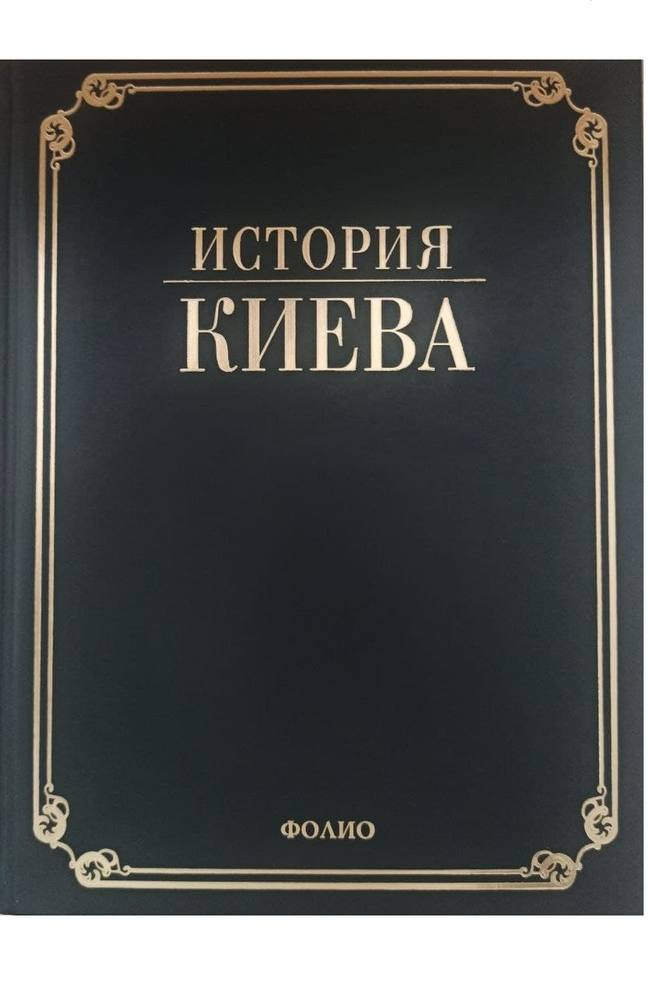 История Киева