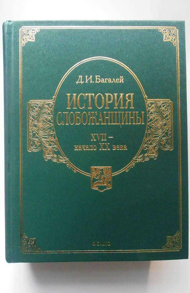 История Слобожанщины, XVII — начало XX века