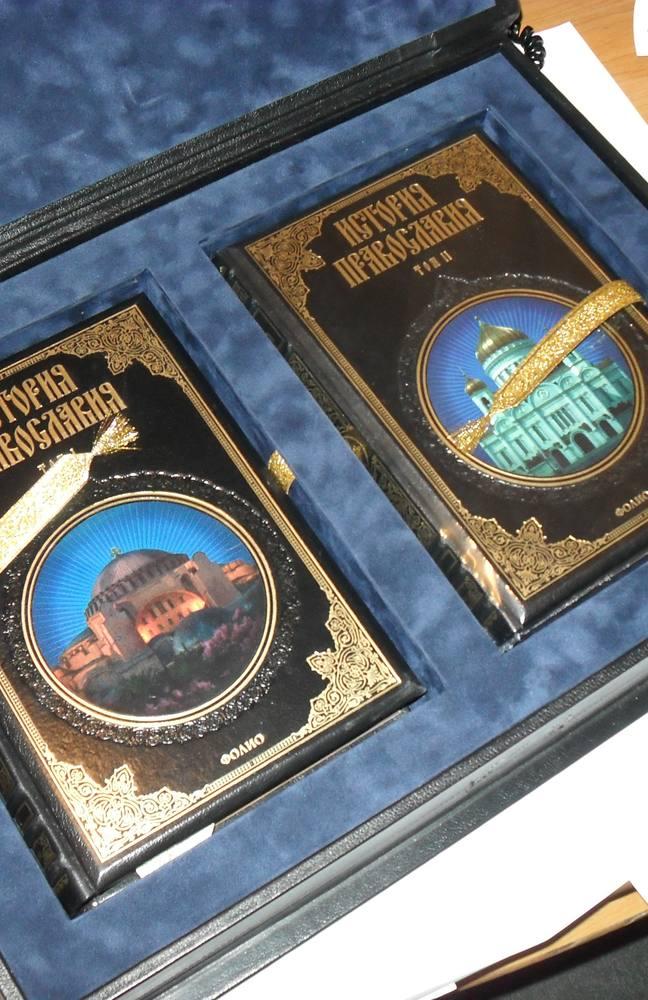 История православия (в 2-х томах)