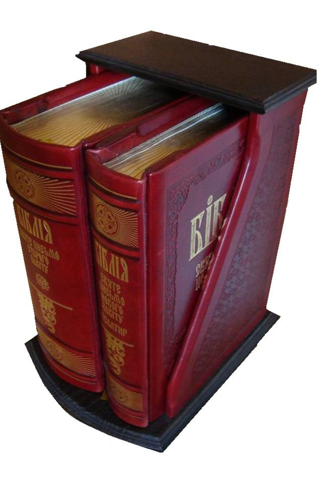 Біблія (у 2-х томах)