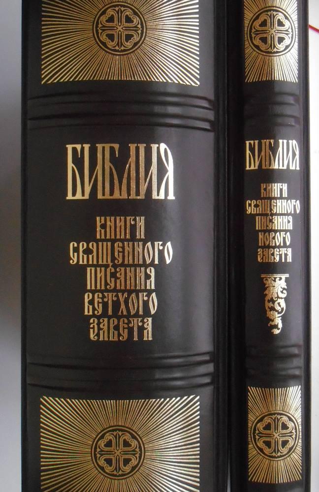 Библия (в 2-х томах)