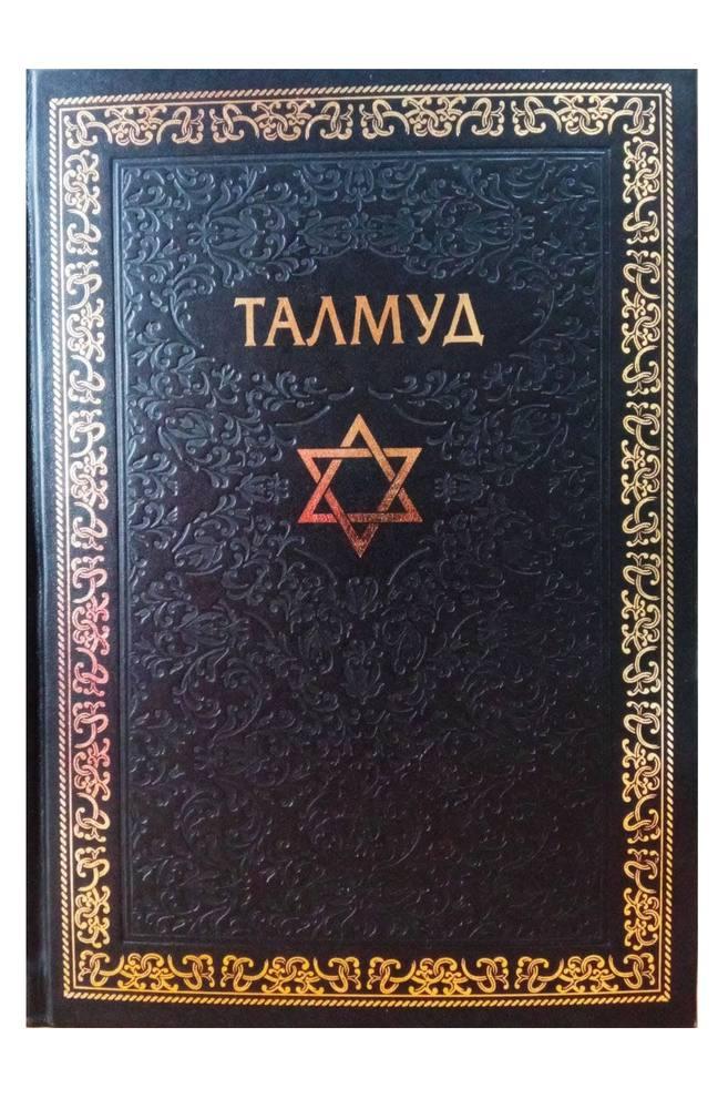 Талмуд (в 7 томах)