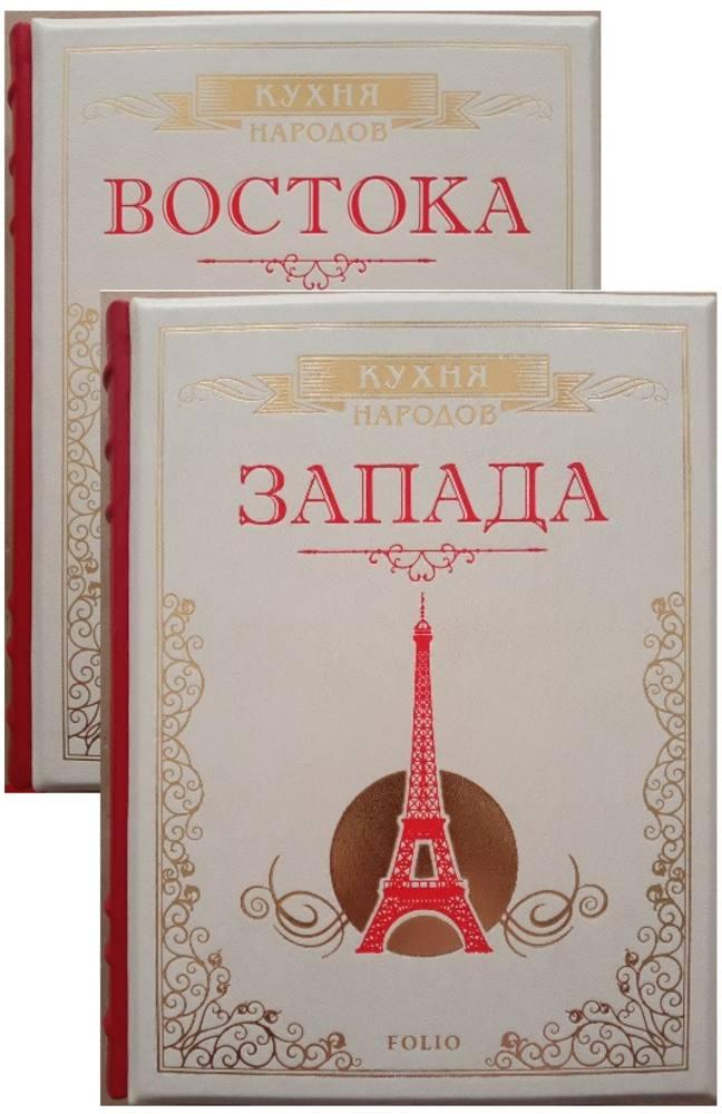 Кухня народов Востока и Запада. Цельная в 2-х томах