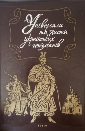 Універсали та листи всіх українських гетьманів