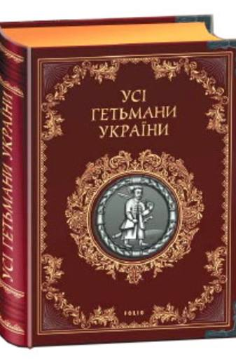 Усі гетьмани України  (в сріблі)