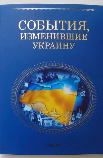 События, изменившие Украину