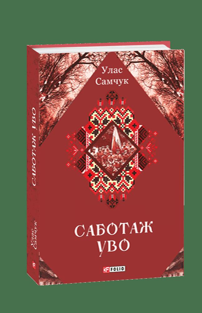 Саботаж УВО